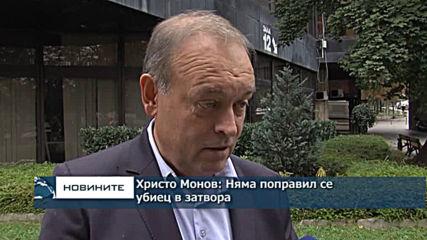 Христо Монов: Няма поправил се убиец в затвора