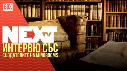 NEXTTV 016: Гости: Интервю със създателите на mindrooms.bg
