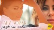 Ани Лорак - Я буду счастливой + текст и превод