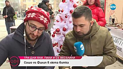 """На живо от """"Улицата на готвачите"""" във Варна - На кафе (14.12.2018)"""