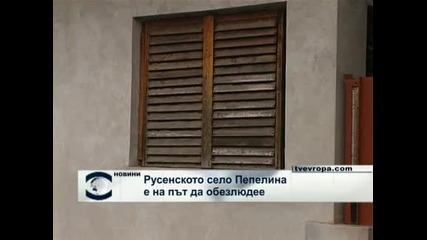 Русенското село Пепелина е на път да се обезлюди