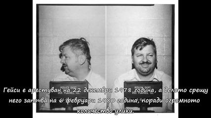 Джон Гейси - Кървавият клоун