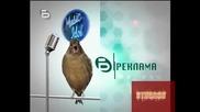Реклама На Бтв (тази С Птичката) High Quality