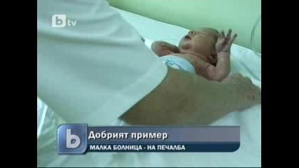 Болницата в Свиленград прилича на хотел [btv Новините 25.01.2010]