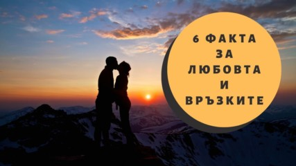 6 факта за любовта и връзките