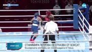 Станимира Петрова загуби още на старта в Токио след спорно съдийско решение