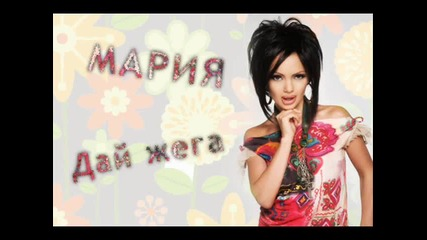 Мария - Дай жега + Download link