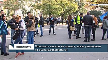 Полицаите излизат на протест, искат увеличение на възнагражденията си