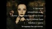 Нощно Желание - Никой ( Nightwish - Nemo)