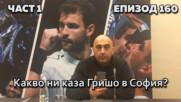 Какво ни каза Гришо в София?