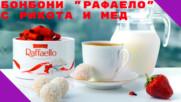 """Бонбони """"Рафаело"""" с рикота и мед"""
