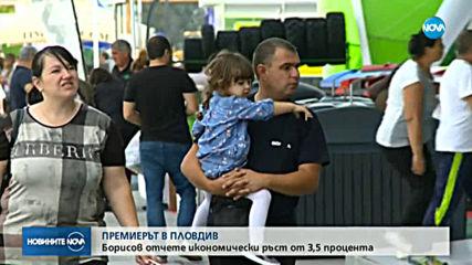 ПРЕМИЕРЪТ В ПЛОВДИВ: Борисов отчете икономически ръст от 3,5%