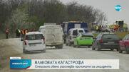 Разследват влаковата катастрофа в Русенско