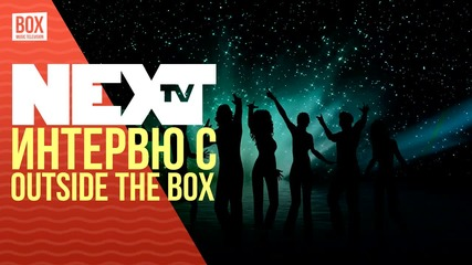 NEXTTV 032: Гости: Outside the Box