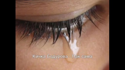 Кичка Бодурова - Пак сама (2009)