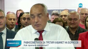 45-ИЯТ ПАРЛАМЕНТ: Депутатите се заклеха, формира се анти-ГЕРБ мнозинство (ОБЗОР)