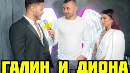 Диона и Галин - певица без силикон и млад продуцент!