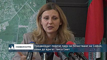 Предвиждат повече пари за почистване на София, няма да вдигат такса смет