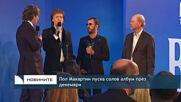 Пол Макартни пуска солов албум през декември