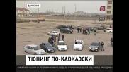 Тунинг По Дагестански