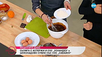 "Рецептата днес: Сьомга с аспержи и сос ""Коландез"" и шоколадово суфле със сос ""Сабайон"""