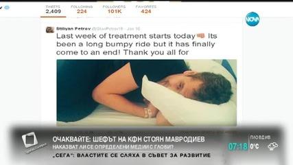 Стилян Петров сподели, че лечението му от левкемия приключва успешно