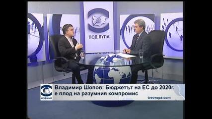 Владимир Шопов: Бюджетът на ЕС до 2020 г. е плод на разумния компромис