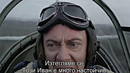 Изтребители ( 2013 ) S01xе09