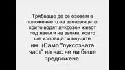 Как Сащ разруши България(планът Ран-ът)