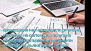 Счетоводно обслужване от Счетоводна фирма Доверие