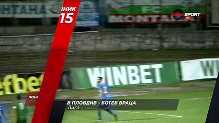 Ботев Пловдив - Ботев Враца на 26 октомври, понеделник от 17.45 ч. по DIEMA SPORT