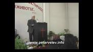 Лъжеучителите и другите богослужения - Youtube