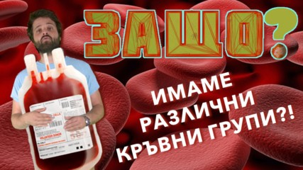 Защо имаме различни кръвни групи ?