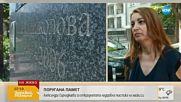 СЛЕД ОСКВЕРНЯВАНЕТО: Алекс Сърчаджиева: Останах погнусена от постъпката на вандалите (ВИДЕО)