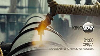 """""""Карибски пирати: На края на светa"""" на 30 септевмри, сряда от 21.00 ч. по KINO NOVA"""