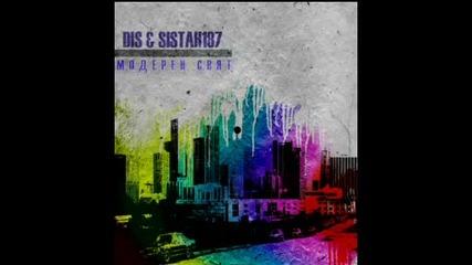 Dis feat. Sistah187 - Модерен Свят