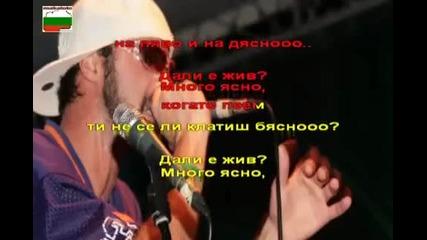 Dis Panser - karaoke