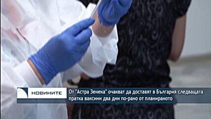 """От """"Астра Зенека"""" очакват да доставят в България следващата пратка ваксини два дни по-рано"""