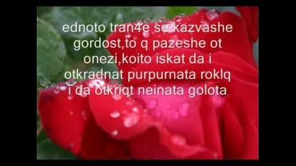 Кърваво Червена Роза
