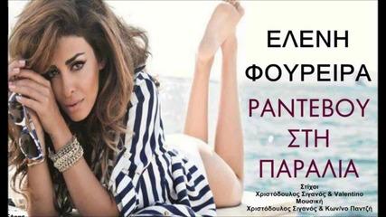 лятно свежо гръцко * Eleni Foureira ~ Rantevou sti paralia
