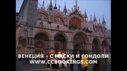 Eрос Рамацоти, италианска музика и Венеция - ccbookings.com