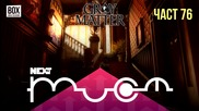 NEXTTV 028: Gray Matter (Част 76) Пепо от Пловдив