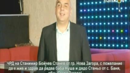 Таня Скечелиева Нено Илиев - Хороводна китка