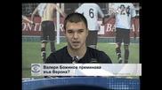 """Валери Божинов преминава във """"Верона""""?"""