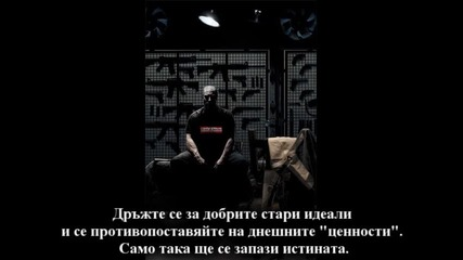 Anger Within - The Truth (превод)