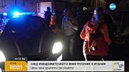 Над 240 станаха жертвите на земетресението в Италия