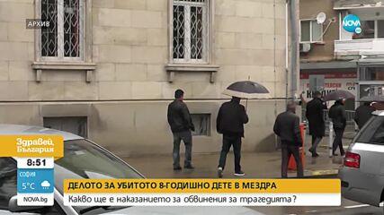 Какво ще е наказанието по случая с убитото 8-годишно дете в Мездра