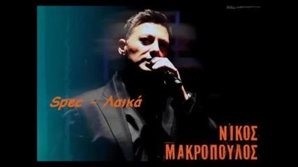 балада !! Nikos Makropoulos - Ston Aera Tha Tinaksw Ti Zwi Mas (new song 2013)