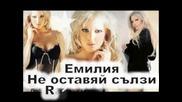 Емилия - Не Оставяй Сълзи ( C D - R I P )