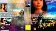 Жената на племето Лакота (синхронен екип, дублаж на Мулти Видео Център, 1996 г.) (запис)